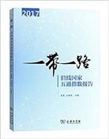 """""""一带一路""""沿线国家五通指数报告(2017)"""