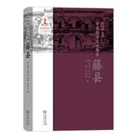 中国语言文化典藏·藤县
