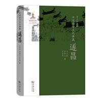 中国语言文化典藏·遂昌
