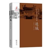 中国语言文化典藏·连城