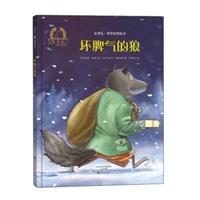 金羽毛·世界获奖绘本:坏脾气的狼