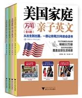 美国家庭万用亲子英文(全4册)