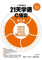 21天学通C语言(第5版)