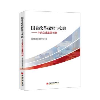 国企改革探索与实践:中央企业集团15例
