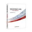 国企改革探索与?#23548;��?#20013;央企业集团15例