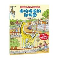 英国幼儿经典全景贴纸书:嗷呜嗷呜的动物园