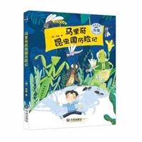 朱奎经典童话·马里奇昆虫国历险记