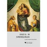 传统作为一种客观的概念和态度——文艺复兴以来的美术传统及其影响