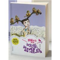 高砍柴原创动物奇幻小说麻雀战士系列:欢乐智慧鸟