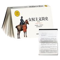 女权主义简史(中文本)