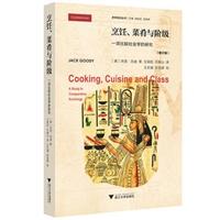 烹饪、菜肴与阶级:一项比较社会学的研究(修订版)