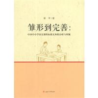 雏形到完善:中国中小学语文课程标准文本的分析与审视