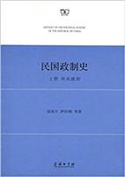 民国政制史(上册):中央政府