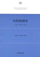 民国政制史(下省制与县制)