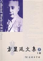 方显廷文集(第5卷)(全两册)