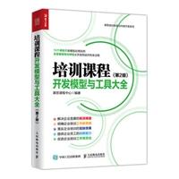 培训课程开发模型与工具大全 第2版