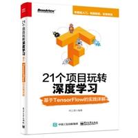 21个项目玩转深度学习:基于TensorFlow的实践详解