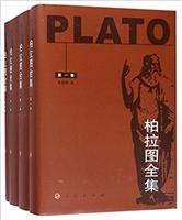 柏拉图全集(共4册)(精)