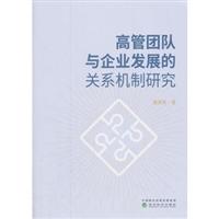 高管团队与企业发展的关系机制研究