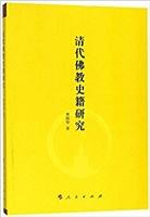 清代佛教史籍研究
