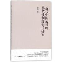 近代中国公司的移植性制度变迁研究