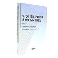 当代中国社会转型期道德知行问题研究