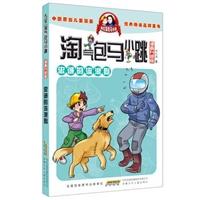 电商:淘气包马小跳(漫画升级版)(全4册)