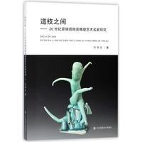道技之间--20世纪景德镇陶瓷雕塑艺术名家研究