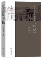 中国语言文化典藏·井陉