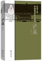 中国语言文化典藏·泸溪