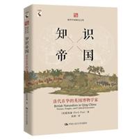 知识帝国:清代在华的英国博物学家