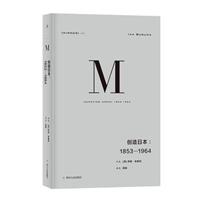 创造日本:1853—1964