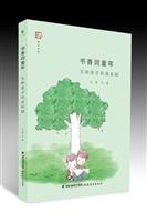 书香润童年:王莉亲子共读实践