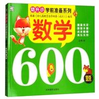 数学600题