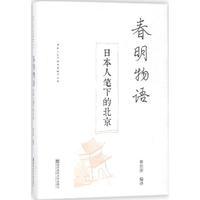 春明物语(日本人笔下的北京)(精)