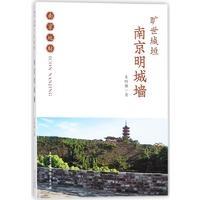 旷世城垣-南京明城墙