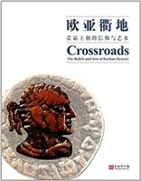 欧亚衢地:贵霜王朝的信仰与艺术