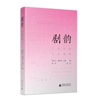 剧韵——广西文场文本集萃