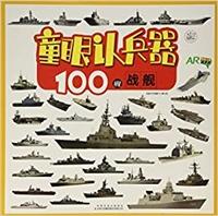 童眼认兵器 100艘战舰