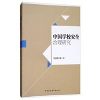 中国学校安全治理研究
