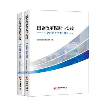 国企改革探索与实践:中央企业子企业150例(上下)