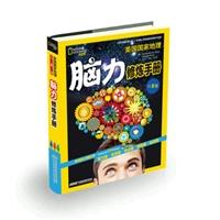 美国国家地理(儿童版):脑力修炼手册