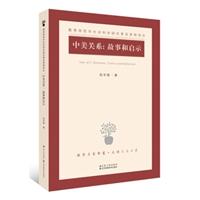 中美关系:故事和启示