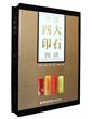中国四大印石图谱