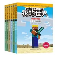 我的世界·史蒂夫冒险系列·第一辑(套装共6册)