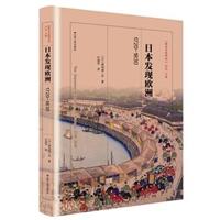 日本发现欧洲 1720-1830