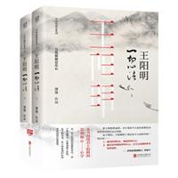 王阳明:一切心法(套装全2册)