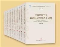 中国特色社会主义政治经济学名家论丛
