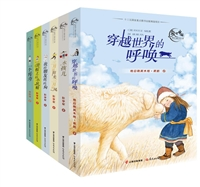 盛世中国 原创儿童文学大系(6册)