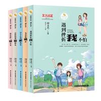 《甜橙校园成长季》第二季(5册)